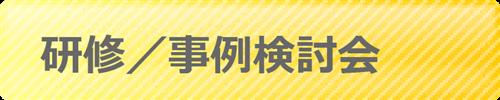 高幡心理相談所*研修/事例検討会