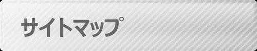 高幡心理相談所*サイトマップ