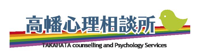 専門的心理カウンセリング機関 高幡心理相談所