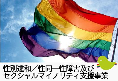 高幡心理相談所「性別違和/性同一性障害及びセクシャルマイノリティ支援事業」